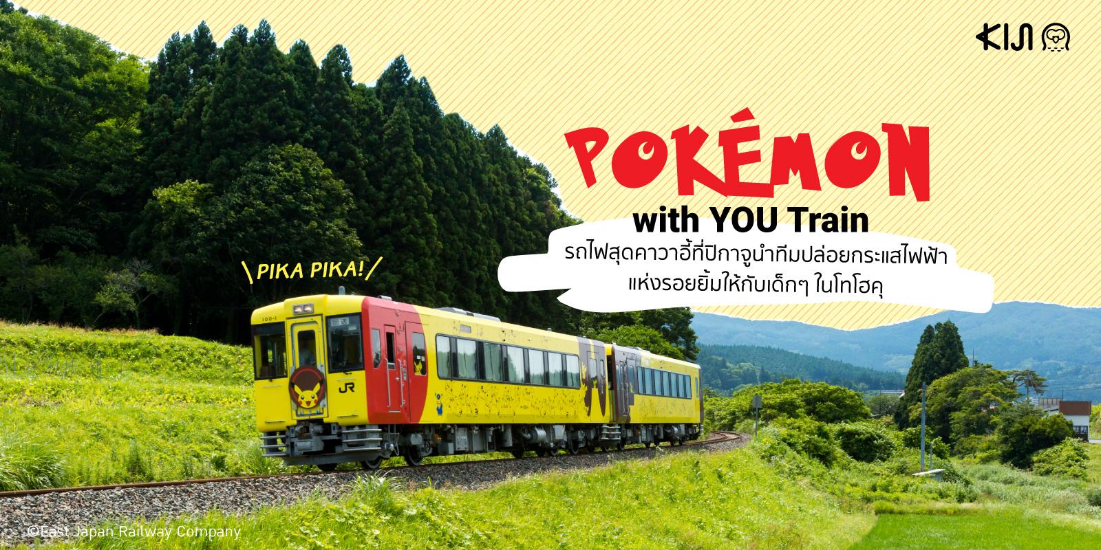 POKÉMON with YOU Train ขบวนรถไฟในโทโฮคุ