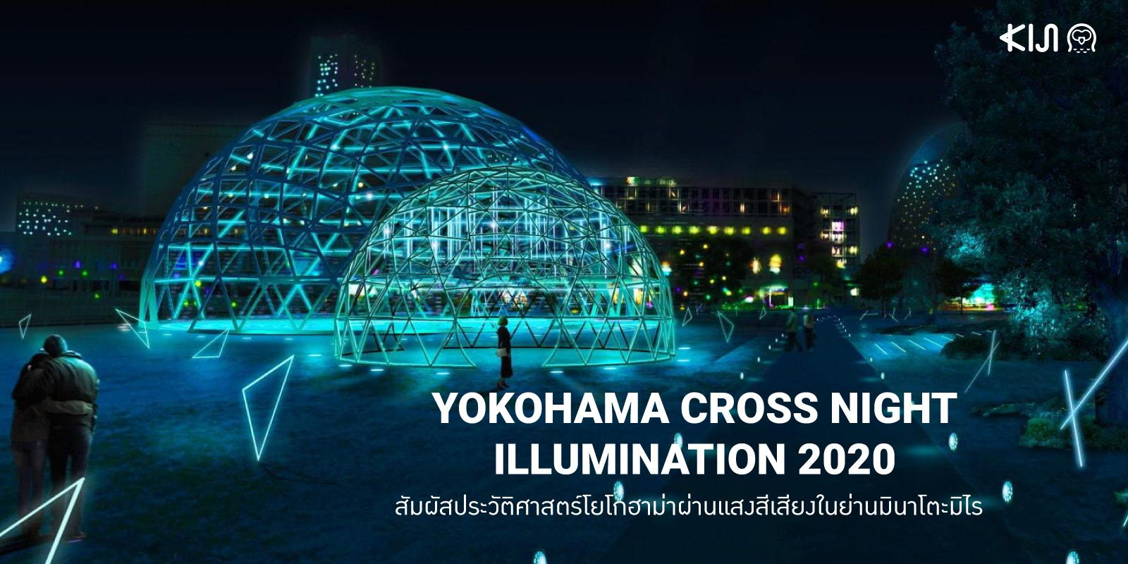 งานเทศกาลไฟประดับ YOKOHAMA CROSS NIGHT ILLUMINATION ถูกจัดขึ้นอย่างยิ่งใหญ่ที่สวน Shinko Central Square