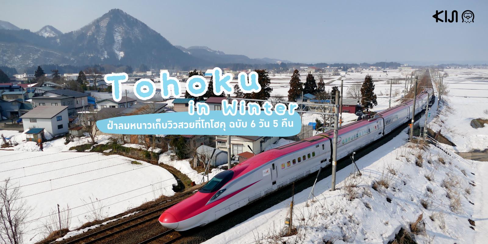 เที่ยว โทโฮคุ ใน ฤดูหนาว กับ Jr East