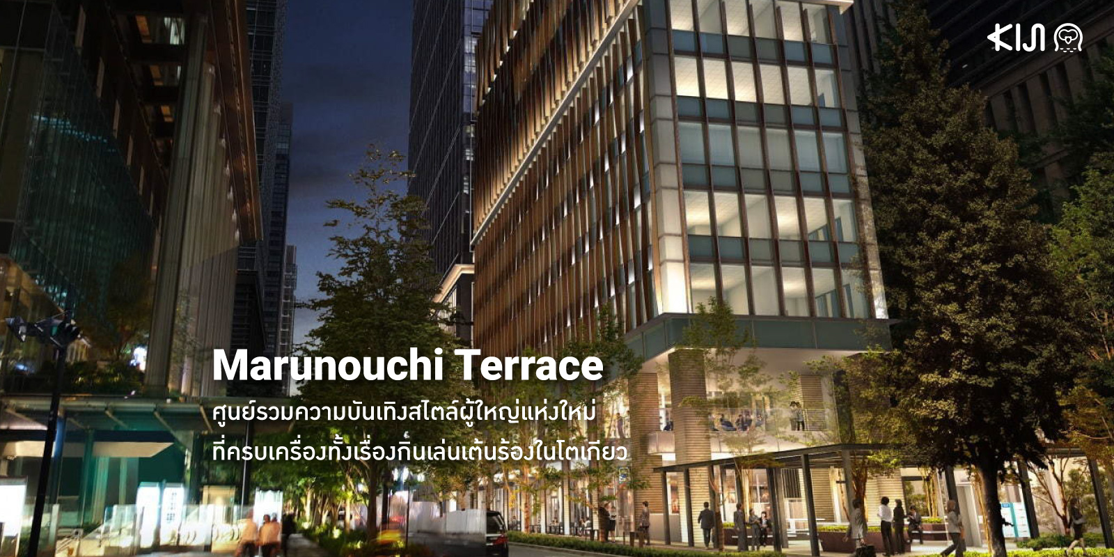 อาคาร Marunouchi Terrace ตั้งอยู่ในย่านมารุโนะอุจิ ใจกลางกรุงโตเกียว
