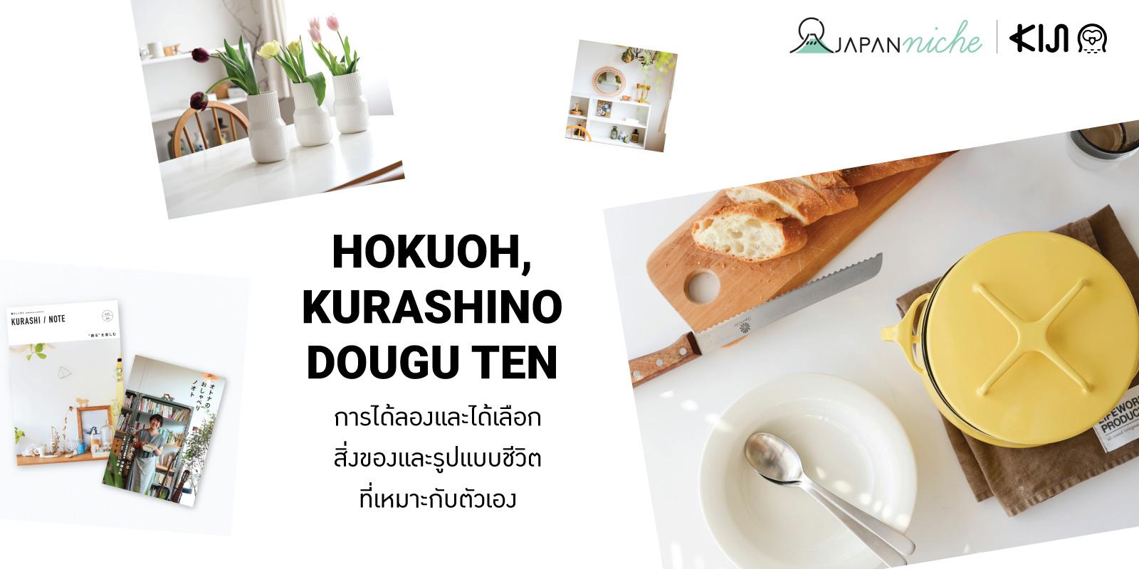 ร้านออนไลน์สัญชาติญี่ปุ่น HOKUOH KURASHINO DOUGU TEN