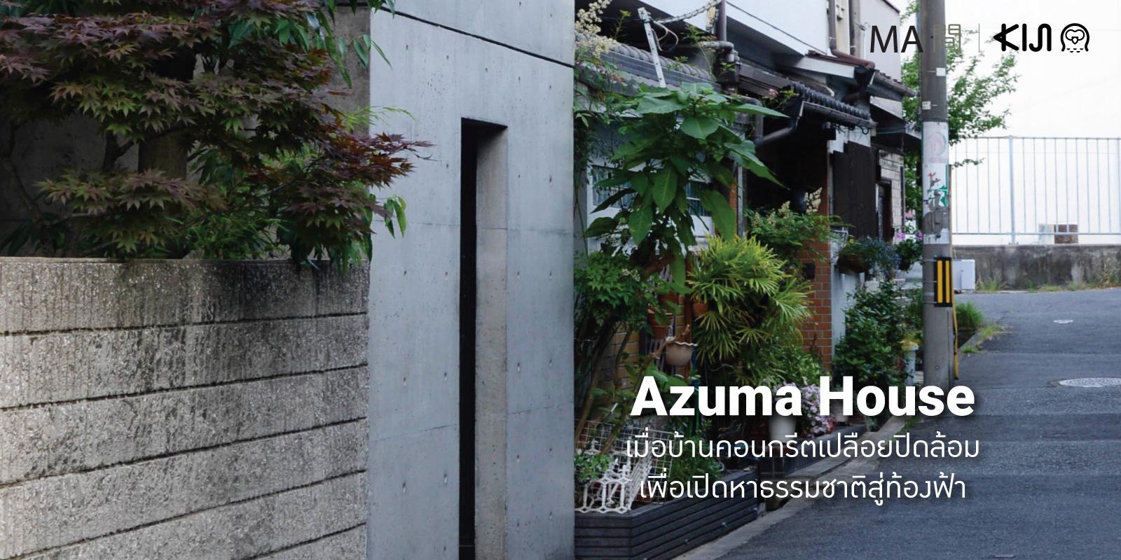 Azuma House สถาปัตยกรรมในโอซาก้าในยุค 70's