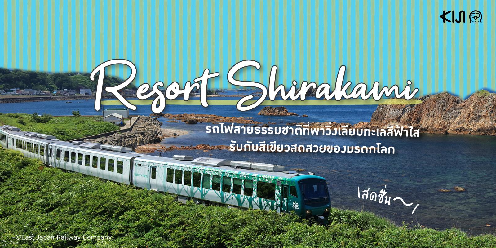 เที่ยว อิวาเตะ อาโอโมริ Resort Shirakami