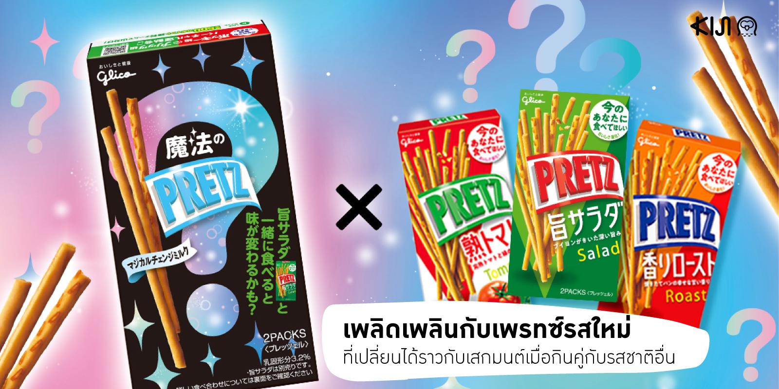 เพรทซ์ญี่ปุ่น Mahou no Pretz (Magical Change Milk)