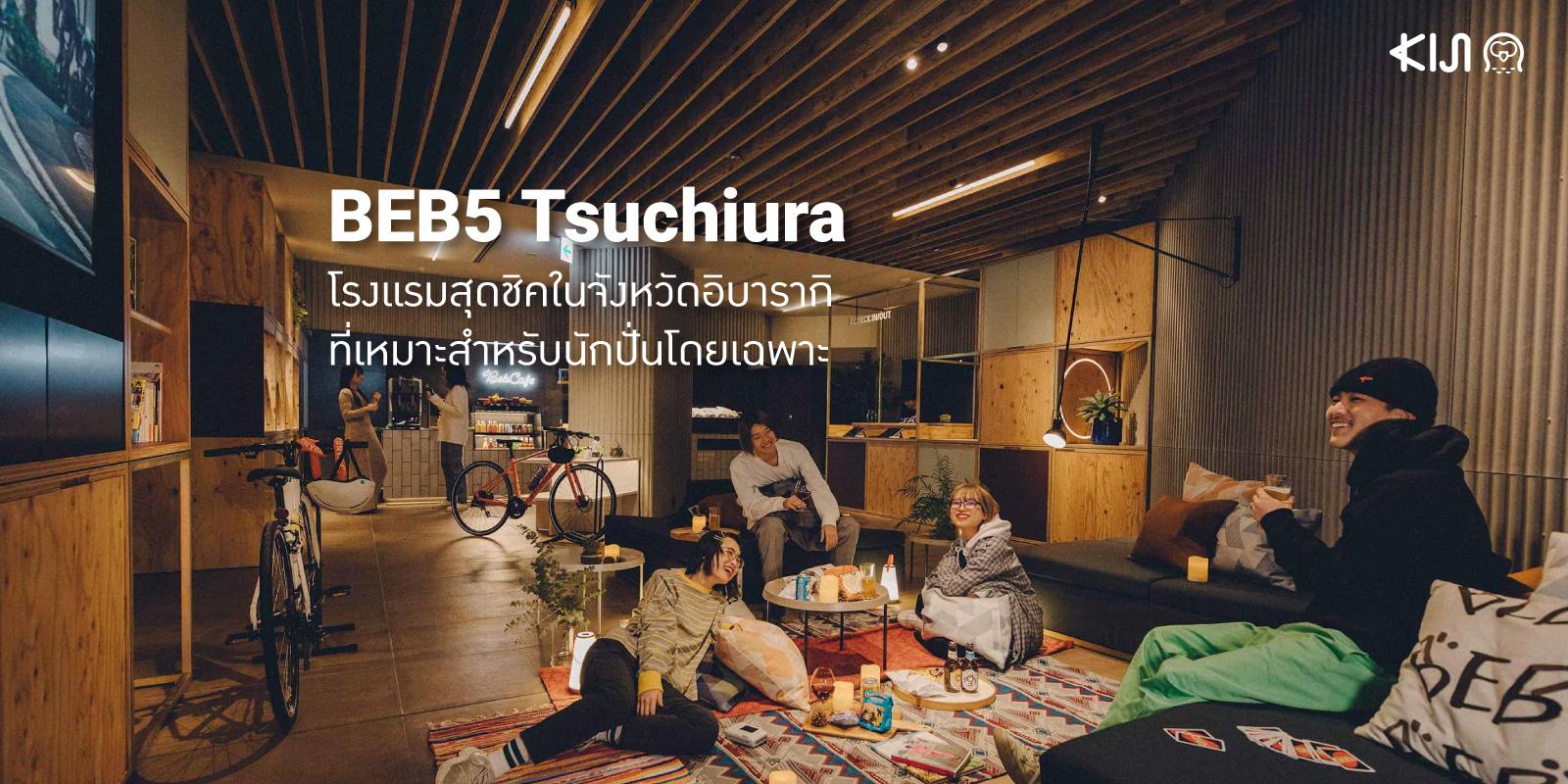 โรงแรม Hoshino Resorts BEB5 Tsuchiura จ.อิบารากิ