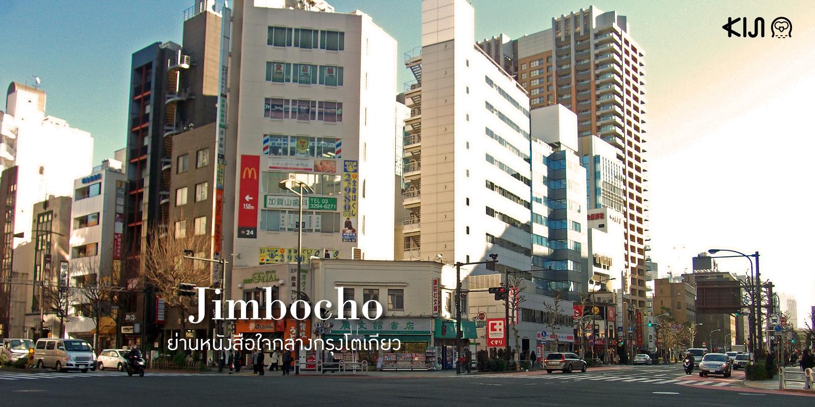 ย่าน Jimbocho ในกรุงโตเกียว