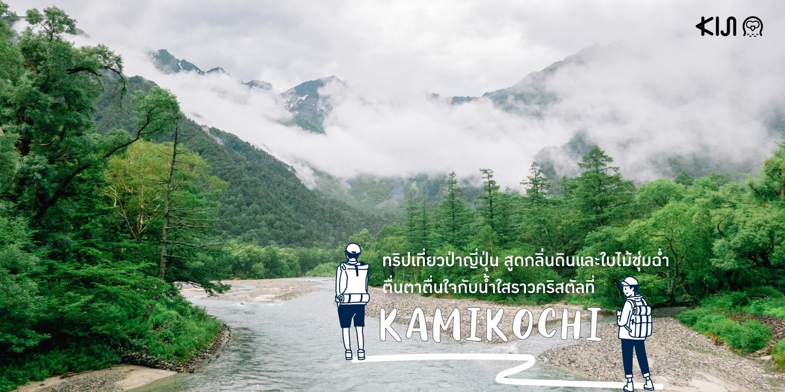 เที่ยว คามิโคจิ (Kamikochi)