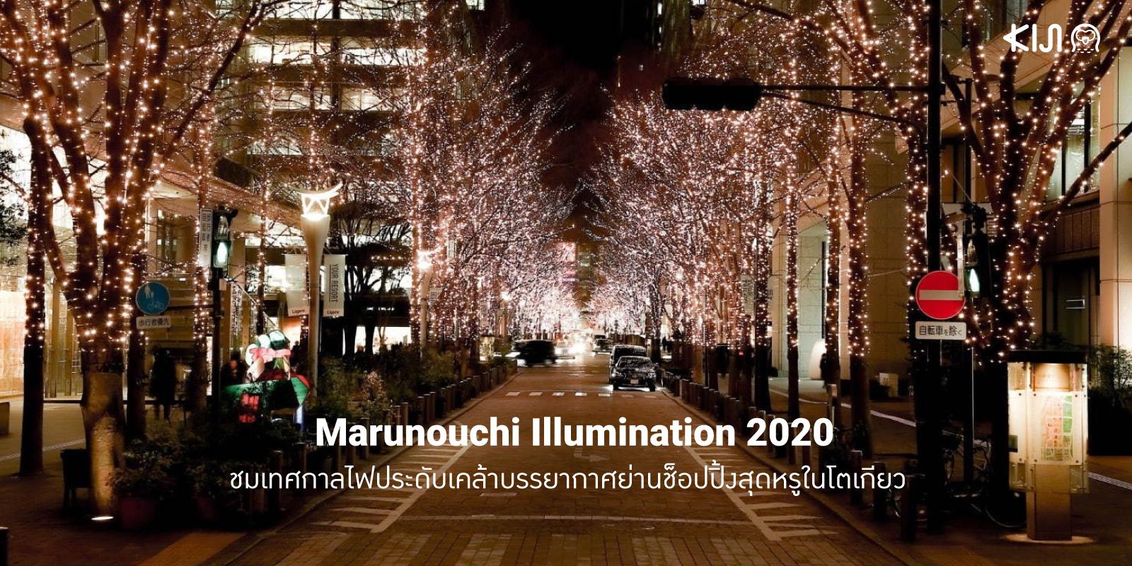 งานเทศกาลประดับไฟ Marunouchi Illumination 2020 ที่จัดขึ้นในย่านมารุโนะอุจิ ย่านช็อปปิ้งแห่งกรุงโตเกียว