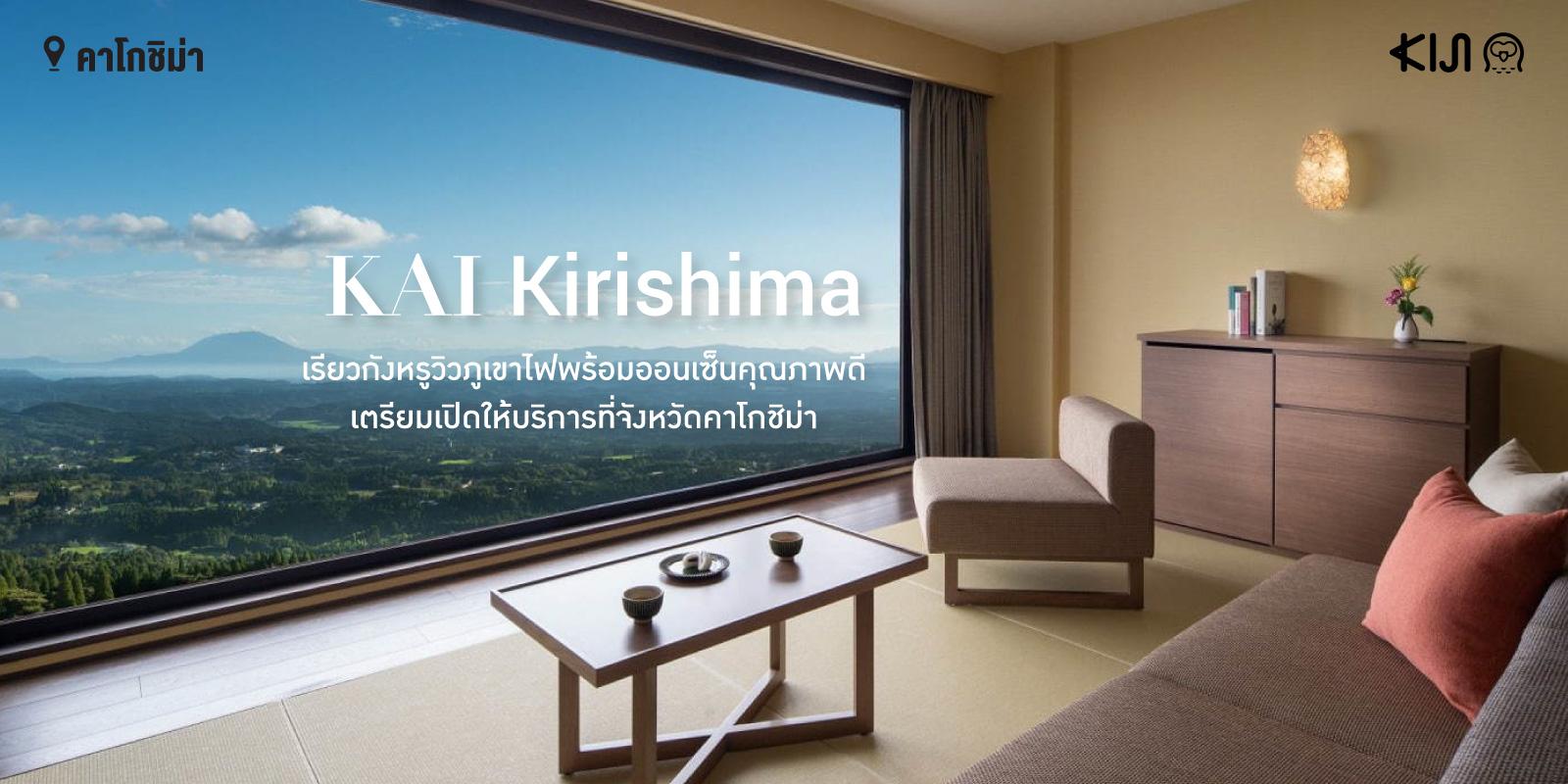 เรียวกัง KAI Kirishima จังหวัดคาโกชิม่า