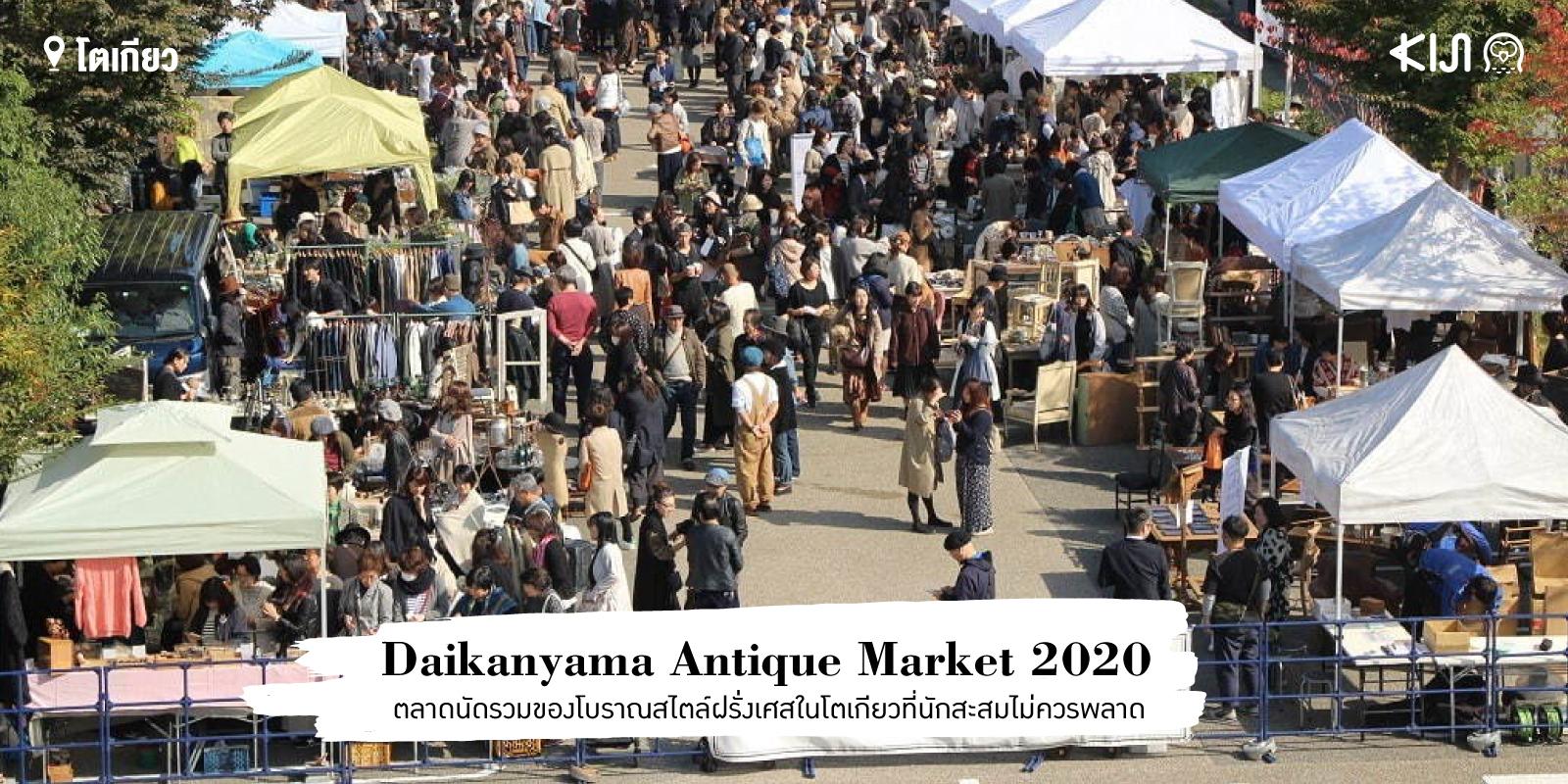 งานตลาดนัดสินค้าวินเทจ Daikanyama Antique Market ที่ย่านไดคังยามะ กรุงโตเกียว