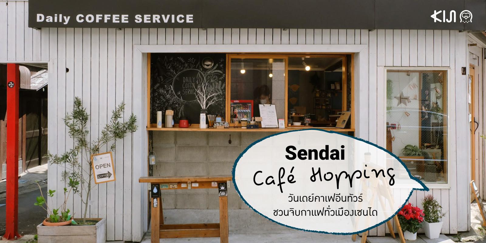 คาเฟ่ กาแฟ ขนมหวาน เซนได