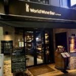 World Wine Bar by Pieroth-wine bar-kagurazaka-tokyo