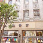 bumpodo stationery store-jimbocho book town-tokyo