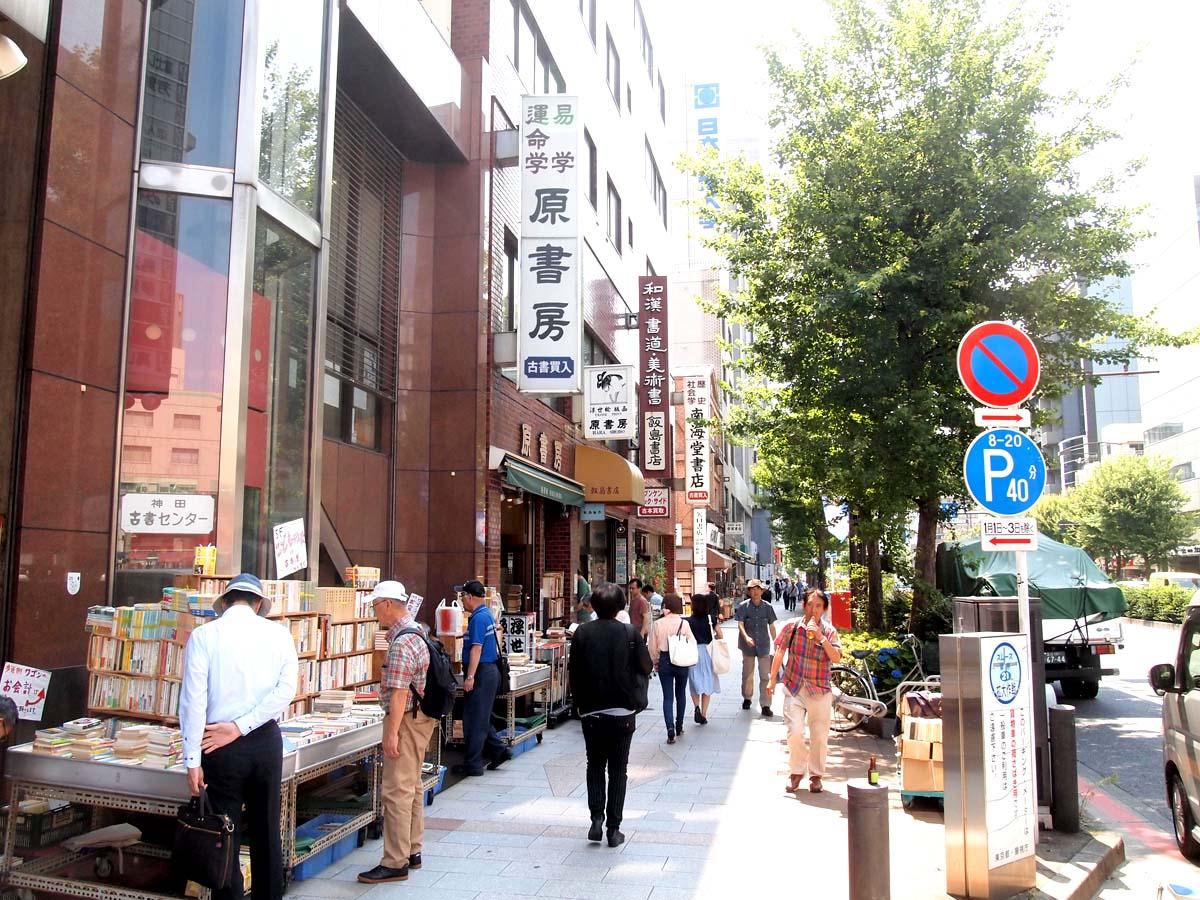 Jimbocho ย่านหนังสือใจกลางกรุงโตเกียว