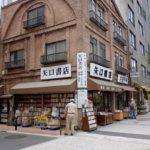 yaguchi books-iconic building-jimbocho book town-tokyo