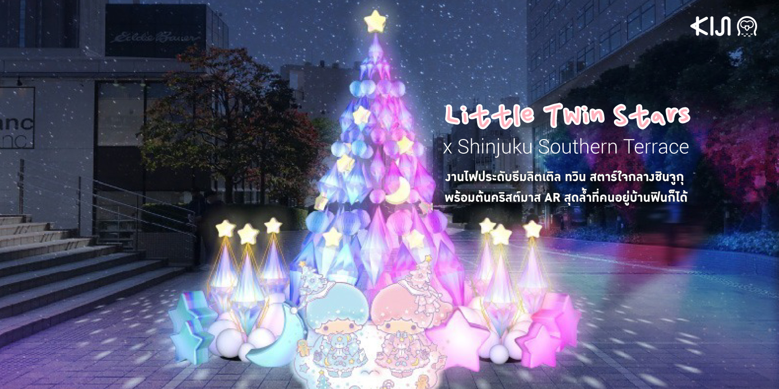 Little Twin Stars Shinjuku งานเทศกาลคริสต์มาสสุดล้ำที่ให้เราได้สนุกกับต้นคริสต์มาสแบบ AR