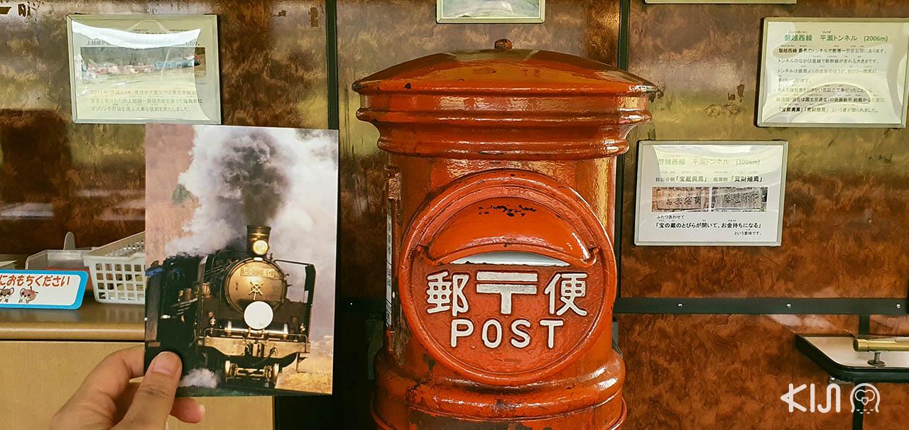 บนรถไฟขบวน SL Banetsu Monogatari มีจุดให้ส่งโปสการ์ดด้วยนะ