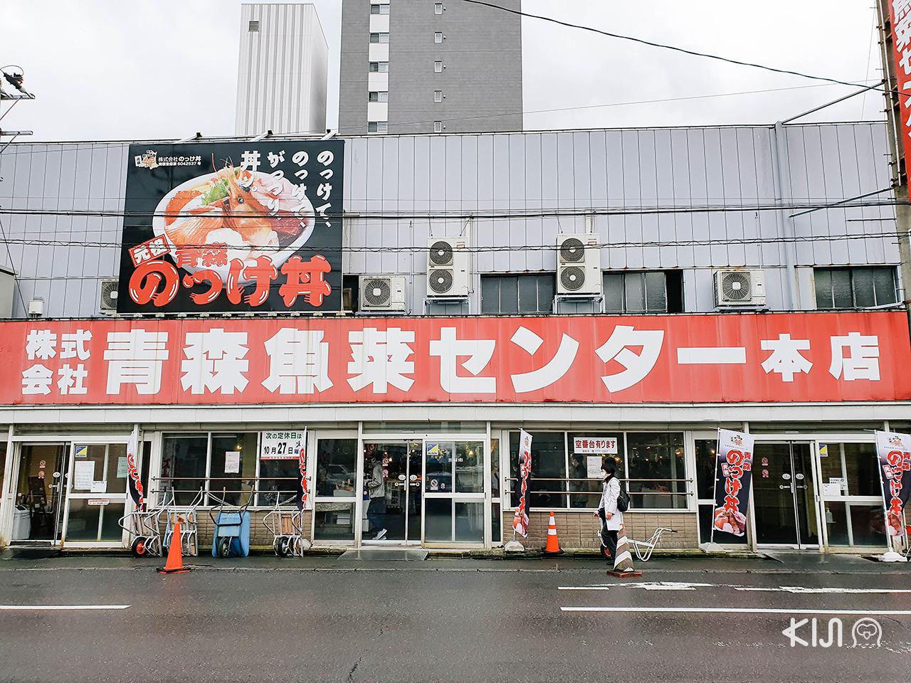 เที่ยว โทโฮคุ ในฤดู ใบไม้เปลี่ยนสี กับ Aomori Gyosai Center