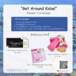 AD KOBE Present Campaign final