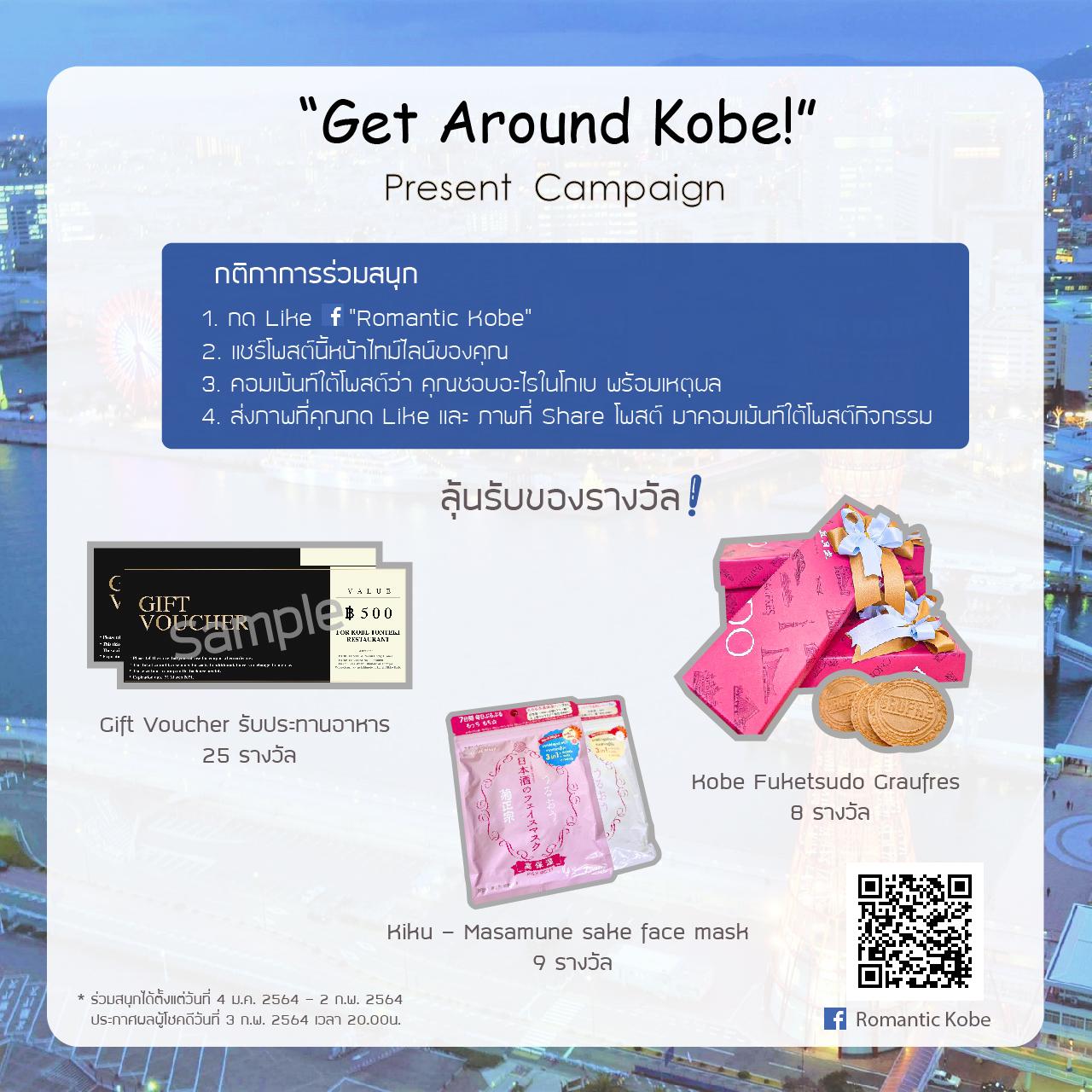 ร่วมสนุกกับกิจกรรมกับทางเฟซบุ๊กแฟนเพจ Romantic Kobe