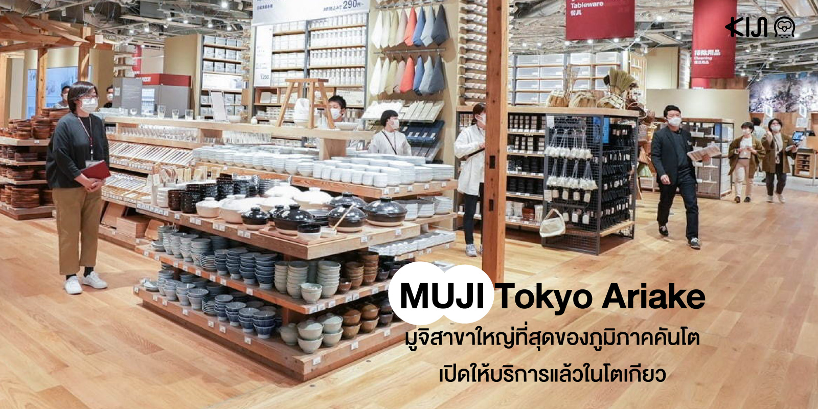 MUJI Tokyo Ariake สาขาที่ใหญ่ที่สุด สวรรค์ของเหล่าคนรัก muji ที่ครบครันตั้งแต่อุปกรณ์เครื่องใช้ไปจนถึงของแต่งบ้าน
