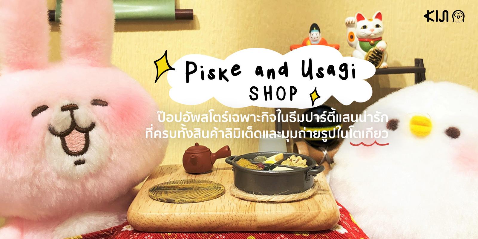 ป๊อปอัพสโตร์ Piske Usagi SHOP แหล่งขายสินค้าออริจินอลของเจ้ากระต่ายน้อยอุซางิและลูกเจี๊ยบพิสึเกะ