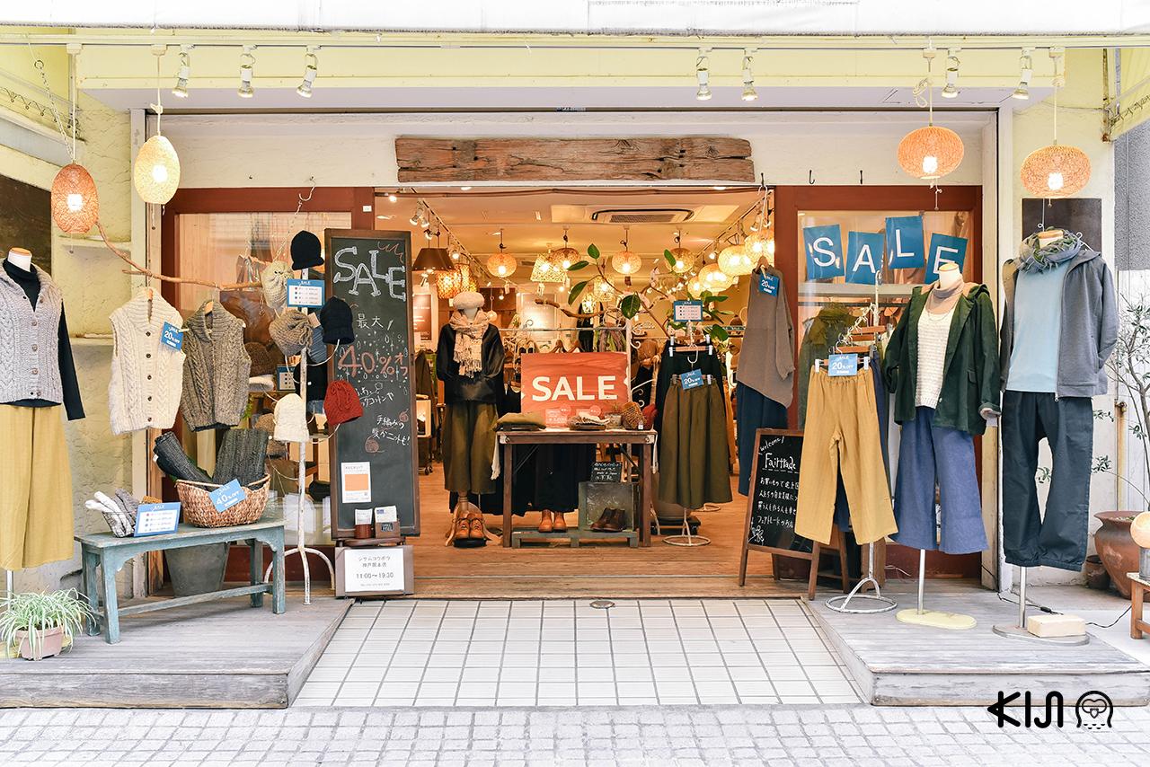 มีร้านค้าขายเสื้อผ้าและของน่ารักกระจุกกระจิกมากมาย เรียงรายตลอดสองข้างทางในย่านโอคาโมโตะ (Okamoto)