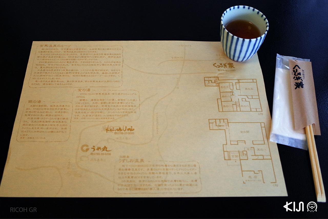 การจัดโต๊ะอาหารแบบญี่ปุ่นดั้งเดิมของร้าน Arikamameshi Kutsurogiya ใน อาริมะออนเซ็น