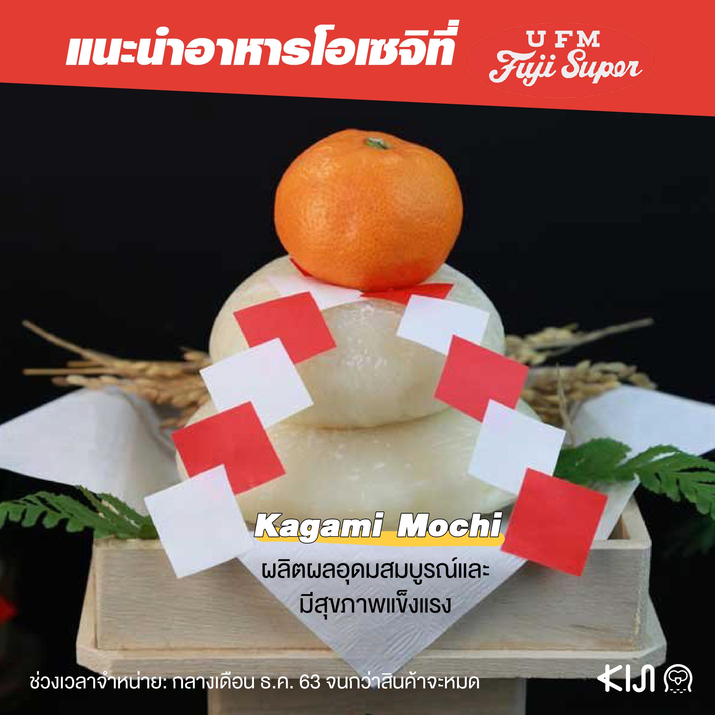 Kagami Mochi อาหารโอเซจิที่ UFM Fuji Super