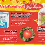 Promotion_Fujisuper-01