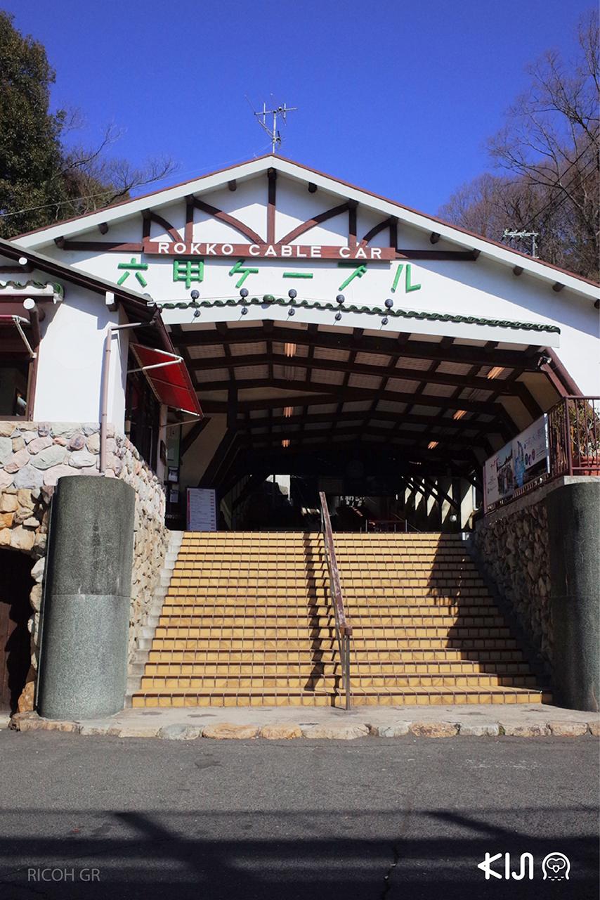 สถานที Rokko Cable Car ที่ให้บริการเคเบิ้ลคาร์เพื่อขึ้นไปยัง ภูเขาร็อคโค