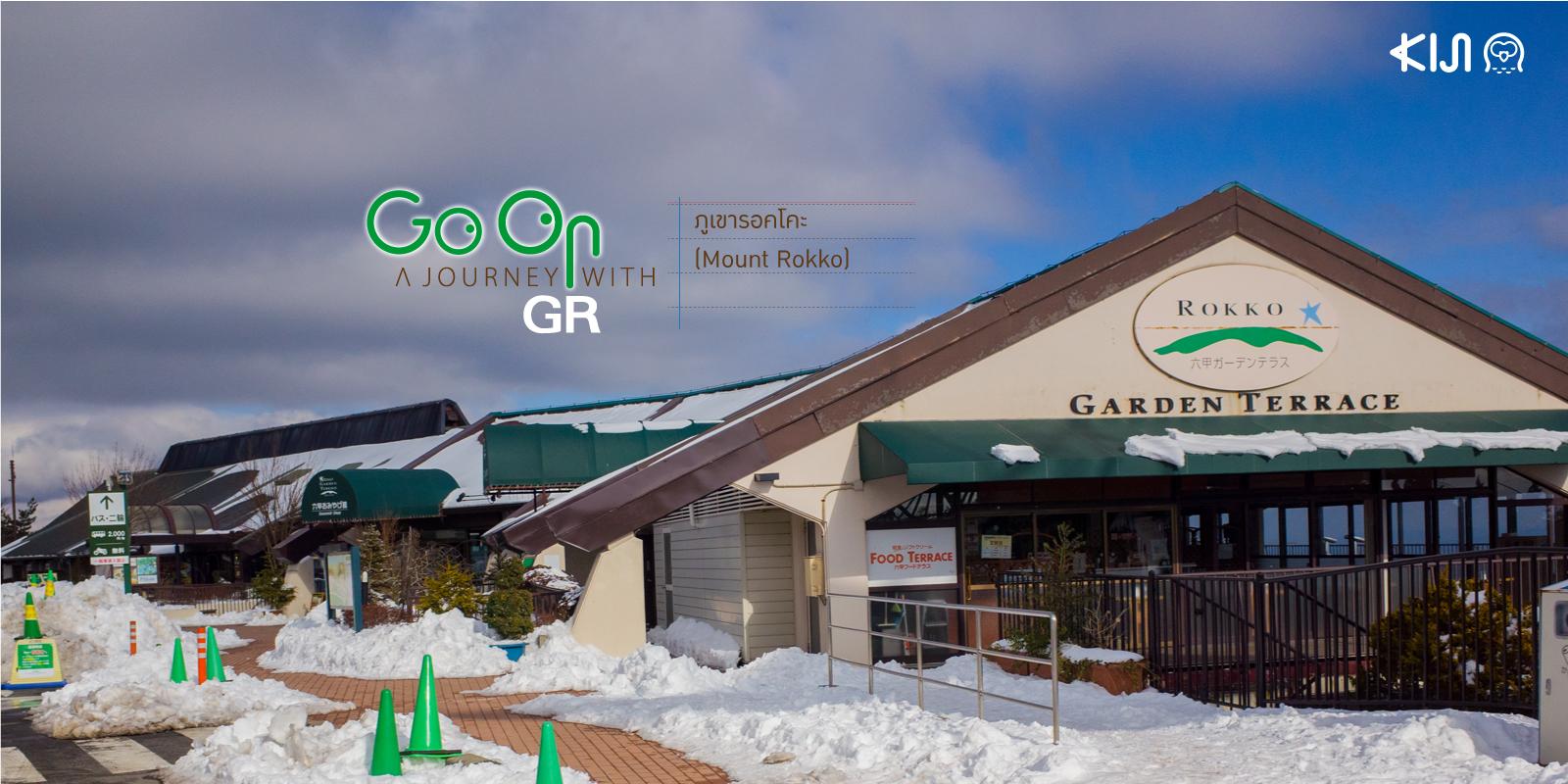 เที่ยว ภูเขาร็อคโค (Mt.Rokko) กับกล้อง Ricoh GR