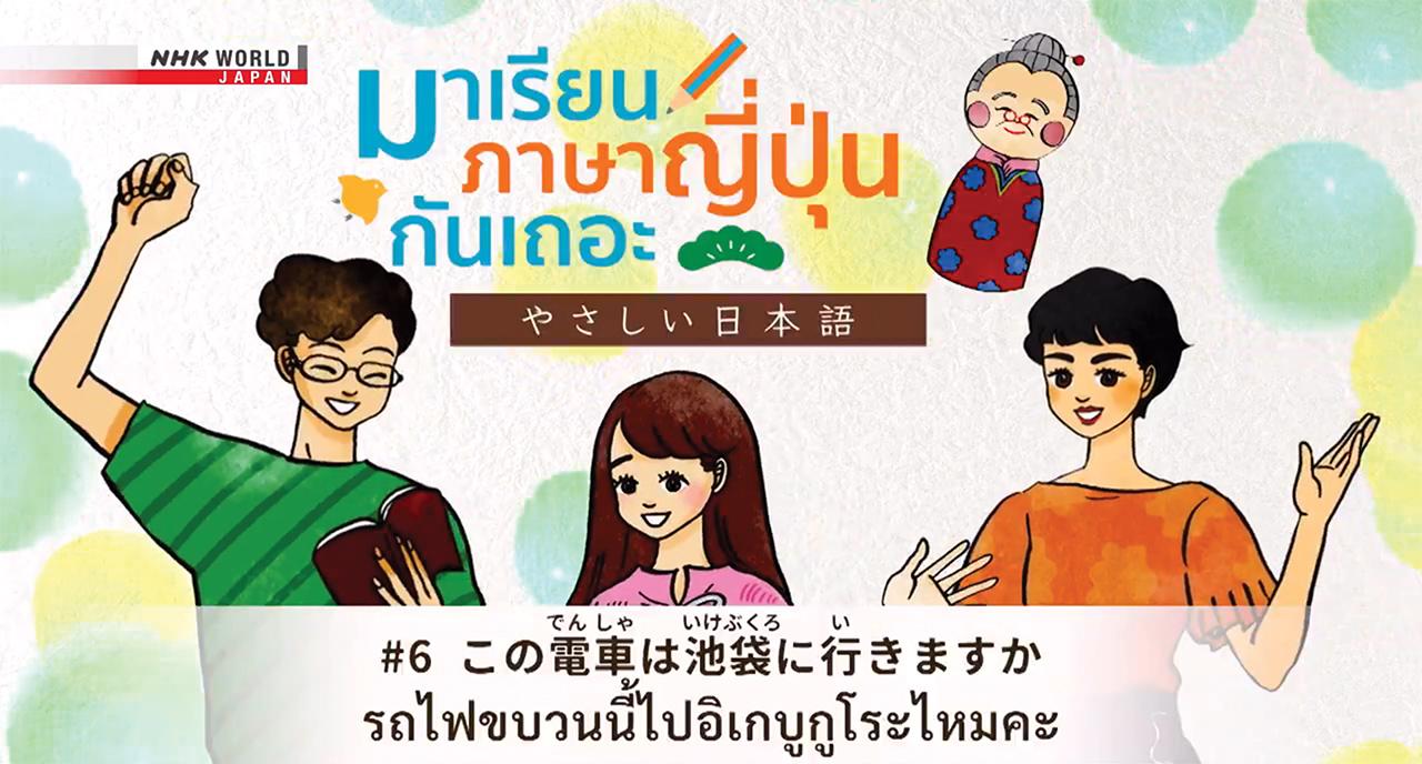 รายการมาเรียนภาษาญี่ปุ่นกันเถอะ Easy Japanese บน NHK WORLD JAPAN