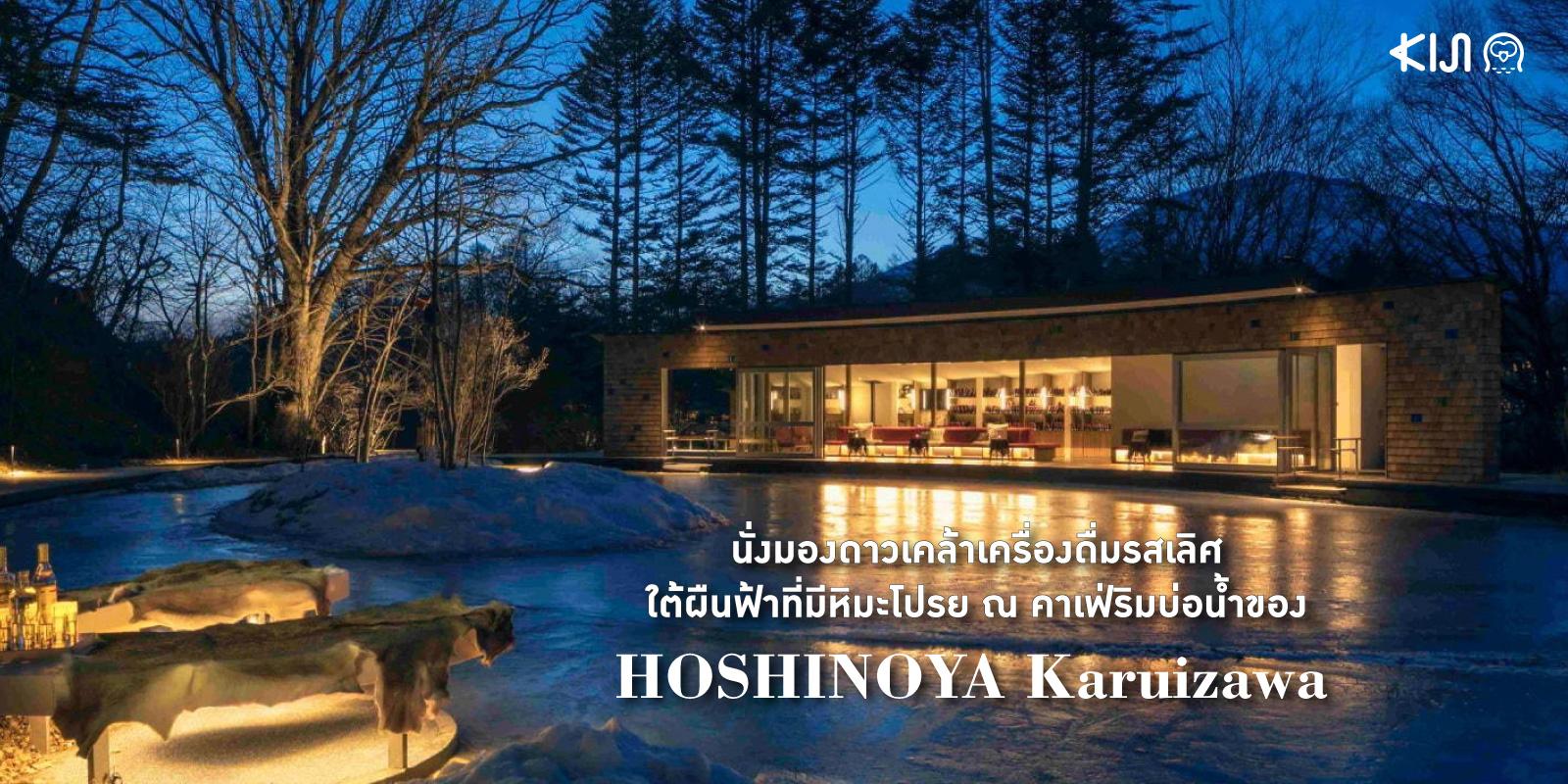 HOSHINOYA Karuizawa รีสอร์ทสุดหรูที่มาพร้อมบาร์และคาเฟ่กลางป่าเขาที่เปิดให้บริการเฉพาะในฤดูหนาวเท่านั้น