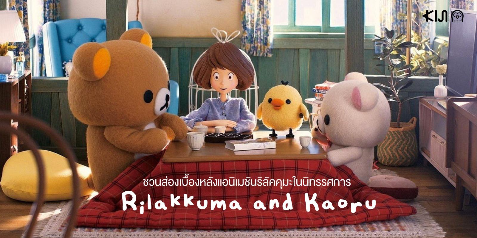 นิทรรศการ Rilakkuma and Kaoru Exhibition ขวัญชาวหมีรีลัคคุมะ