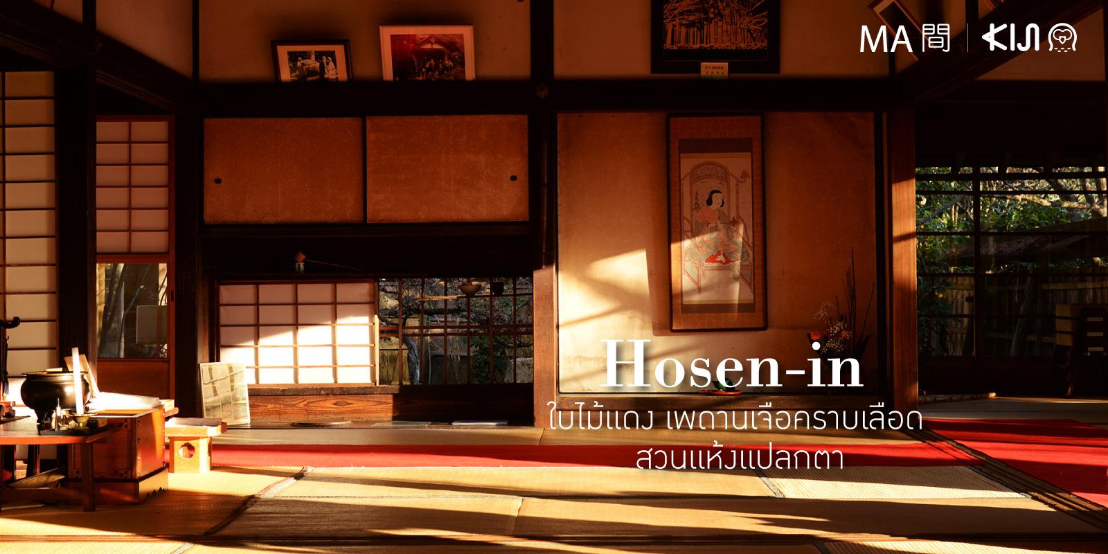 Hosen-in ณ กรุงเกียวโต