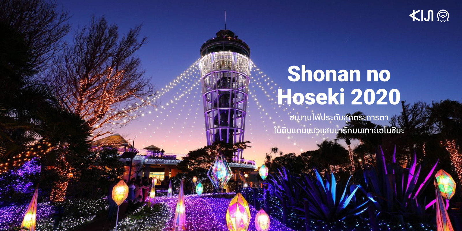งานเทศกาลไฟประดับ Shonan no Hoseki บนเกาะเอโนชิมะ