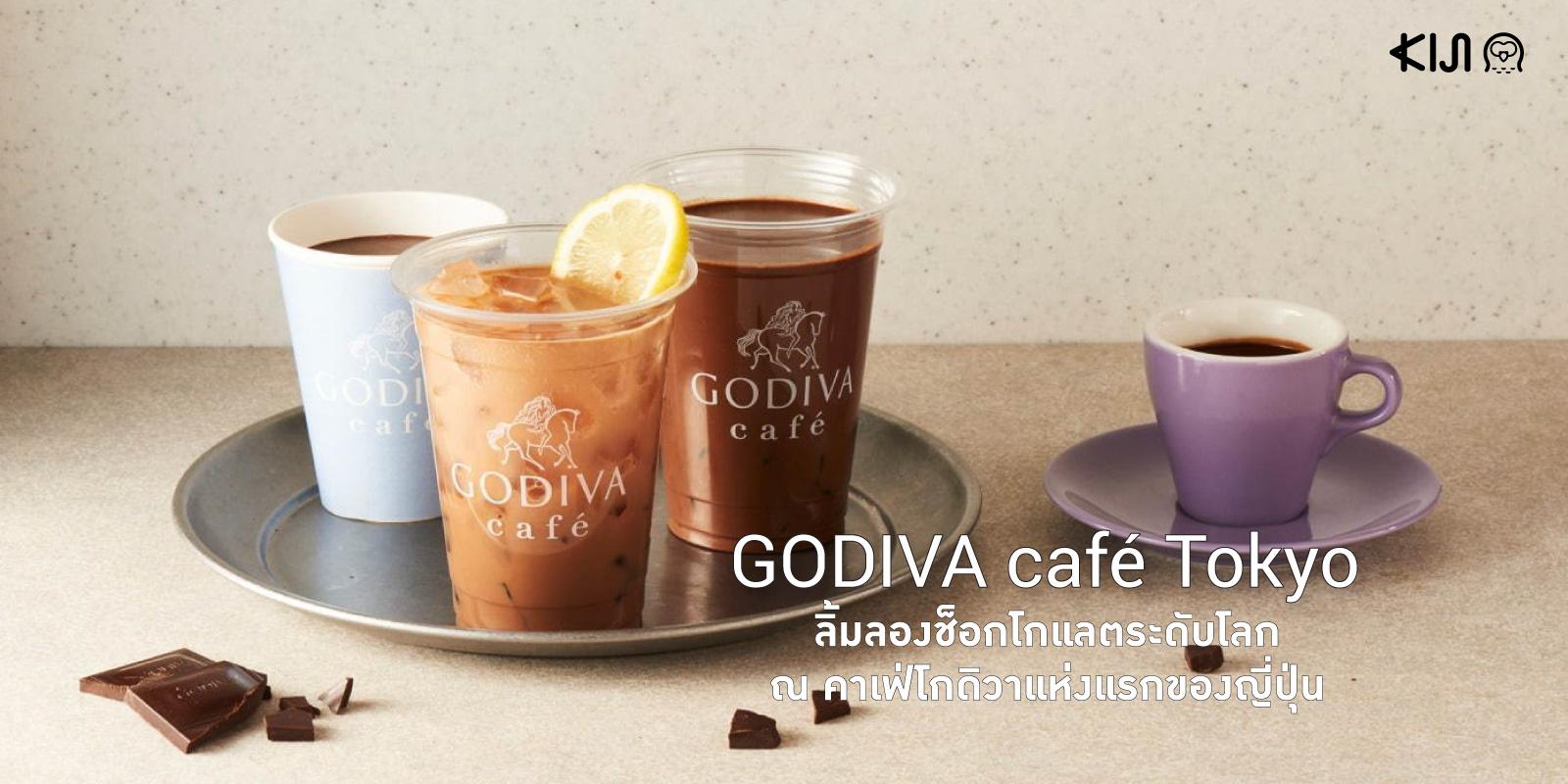GODIVA cafe Tokyo สาขาแรกในญี่ปุ่น