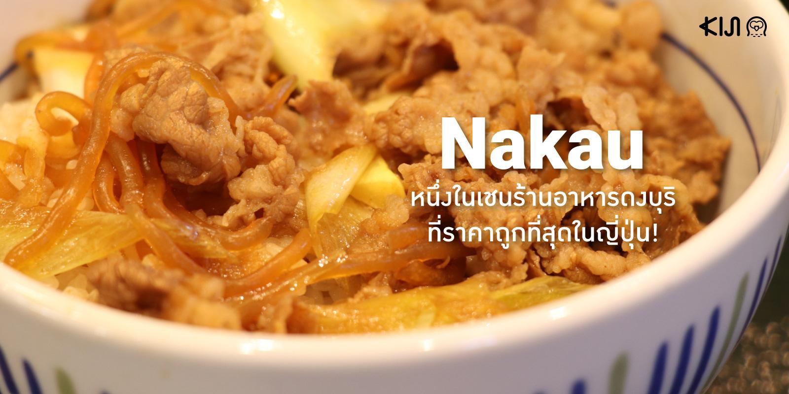 Nakau หนึ่งในเชนร้านอาหารดงบุริที่ราคาถูกที่สุดในญี่ปุ่น