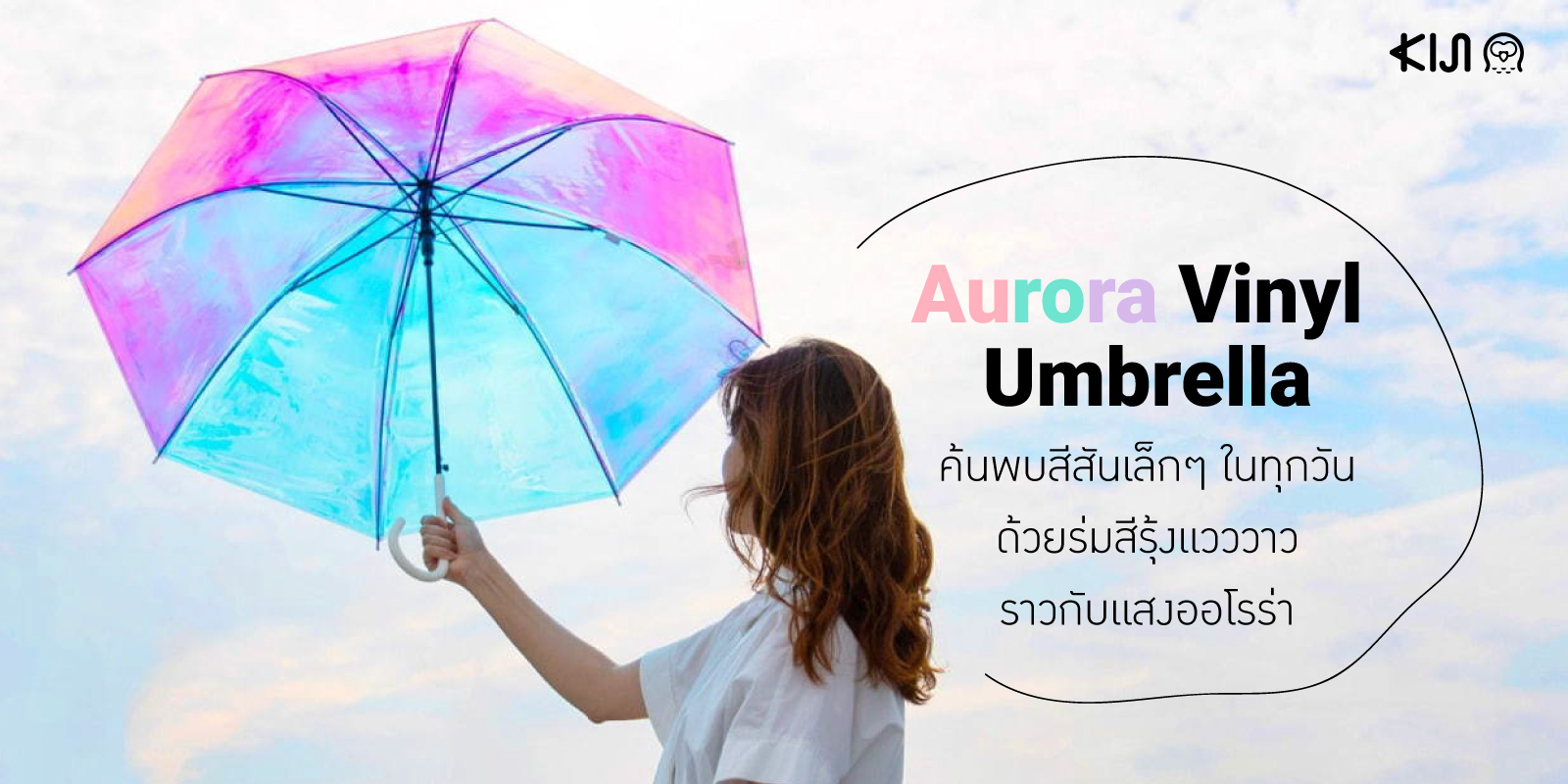 Aurora Vinyl Umbrella ร่มสีรุ้งจากแบรนด์ Wpc.