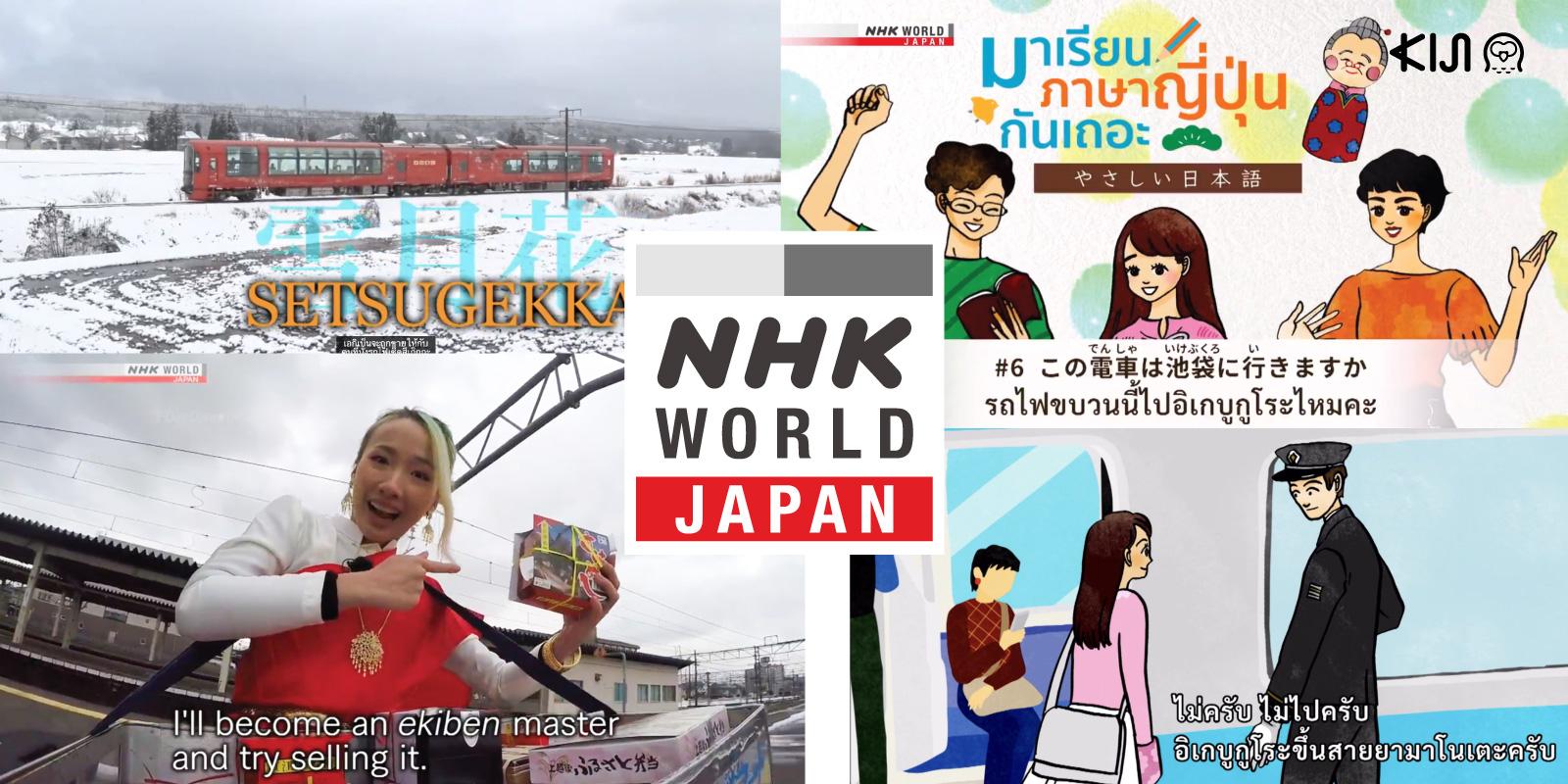 NHK WORLD JAPAN ช่องการเรียนภาษาญี่ปุ่น