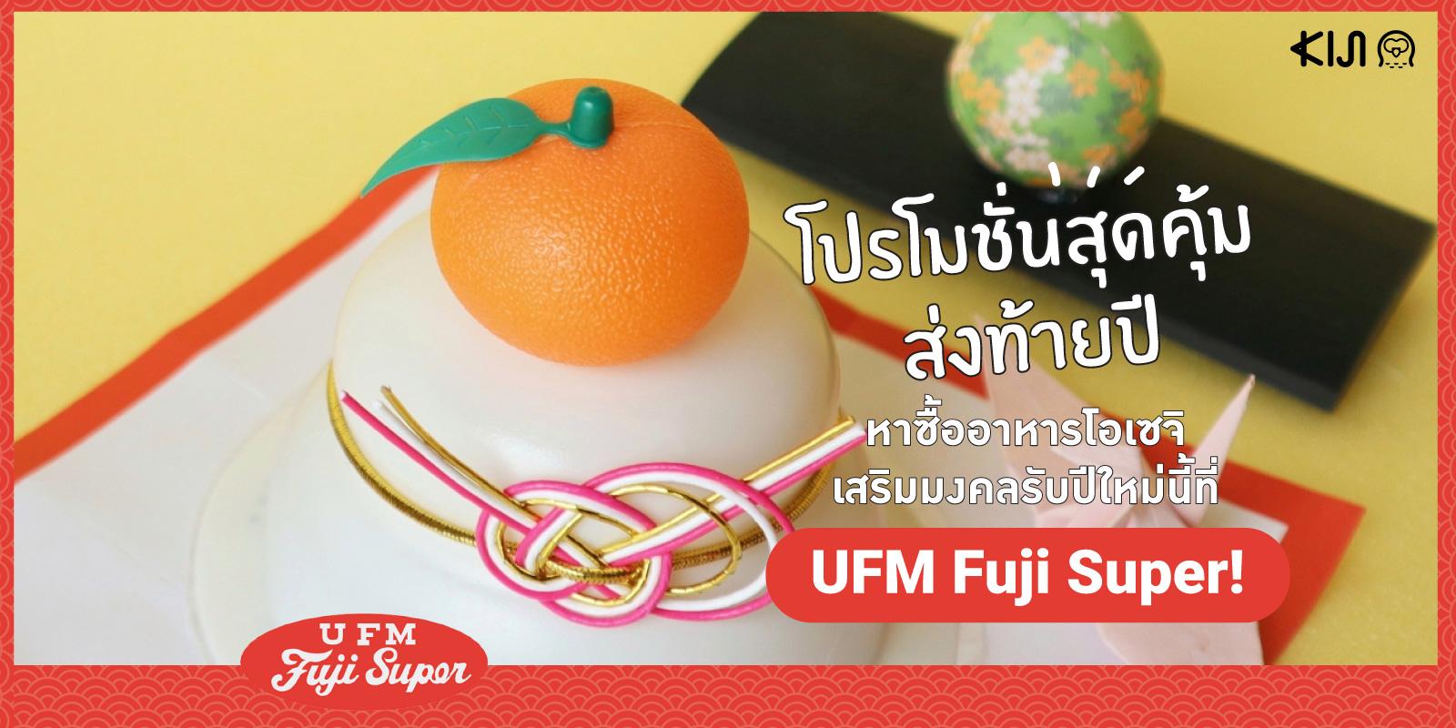 ยูเอฟเอ็ม ฟูจิซูเปอร์ (UFM Fuji Super) ซูเปอร์มาร์เก็ตที่รวมสินค้าญี่ปุ่นเยอะที่สุดในเมืองไทย