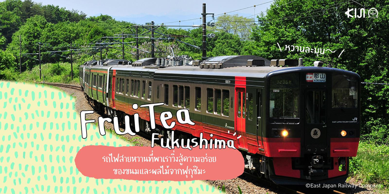 FruiTea Fukushima รถไฟสายหวานสู่ฟุกุชิมะ