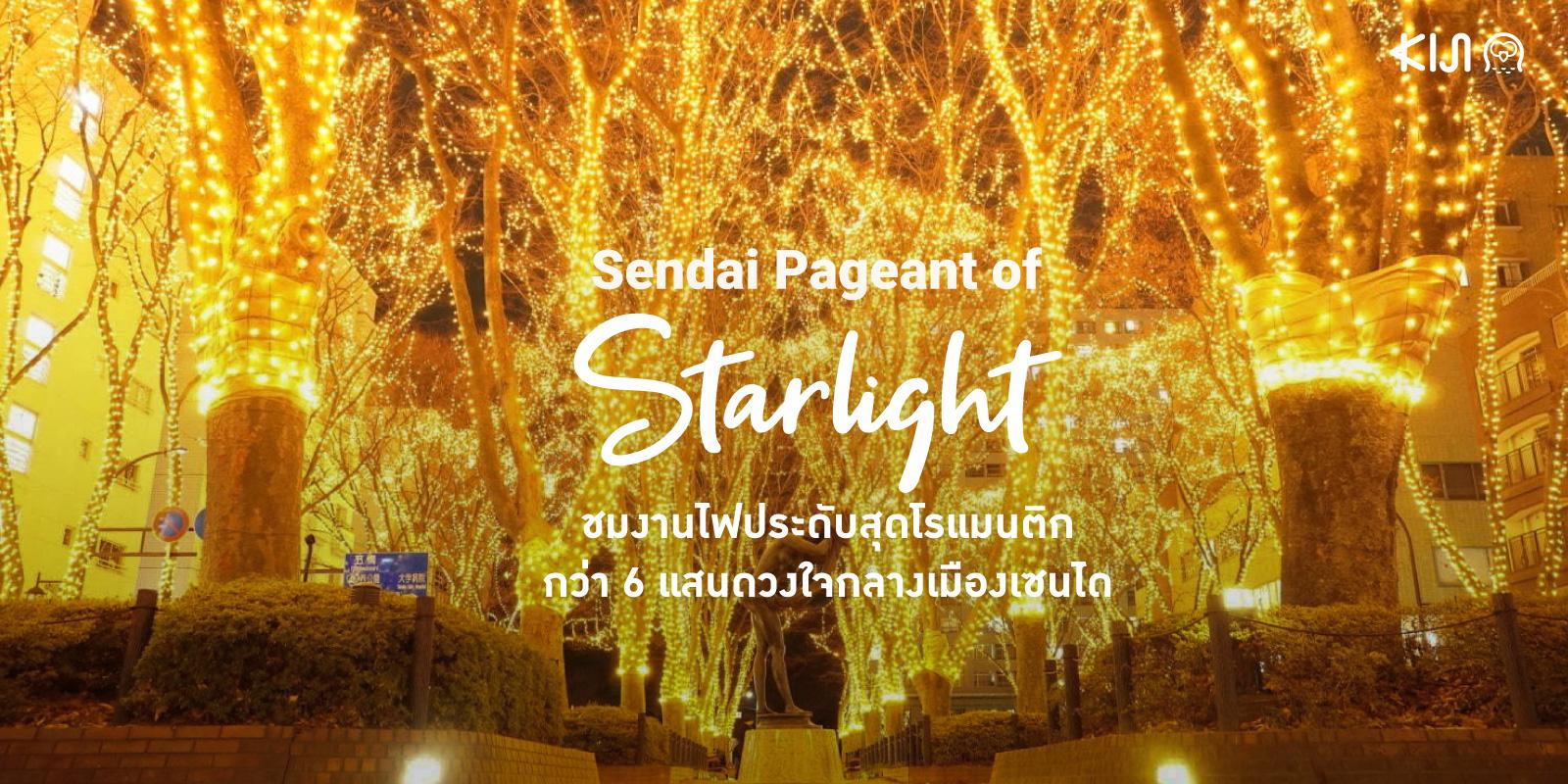 งานเทศกาลไฟประดับ Sendai Pageant of Starlight ส่องสว่างใจกลางเมืองเซนได