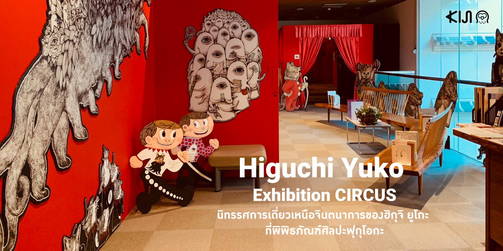 Higuchi Yuko Exhibition CIRCUS, จังหวัดฟุกุโอกะ
