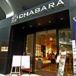 chabara-japan specialty products-door entrance-akihabara-tokyo