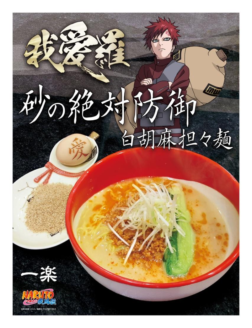 """ราเมนที่ได้แรงบันดาลใจมาจาก """"กาอาระ"""" มีจำหน่ายที่ NARUTO×BORUTO Fuji เท่านั้น"""