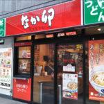 nakau-japanese-fast-food-chain-restaurant-japan