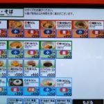 nakau-japanese-fast-food-chain-restaurant-menu-japan