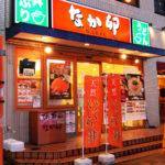 nakau-japanese fast food chain restaurant-storefront-japan